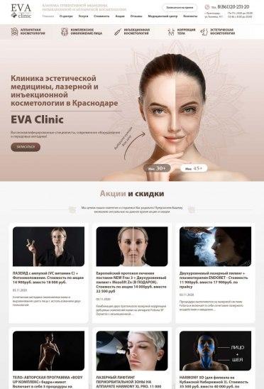 EVA Clinic - клиника превентивной медицины, инъекционной и аппаратной косметологии